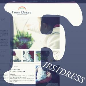 ファーストドレス ホームページ