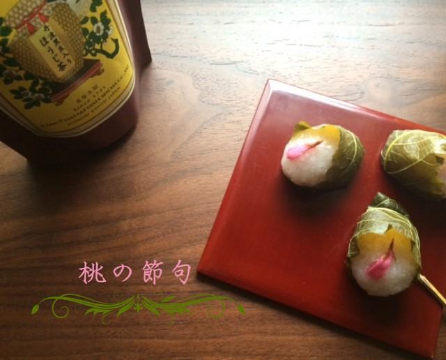 ひなまつり 桜餅