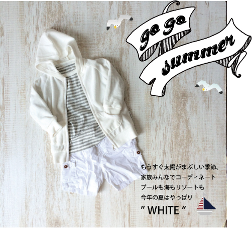 SUMMER WHITEコーデ