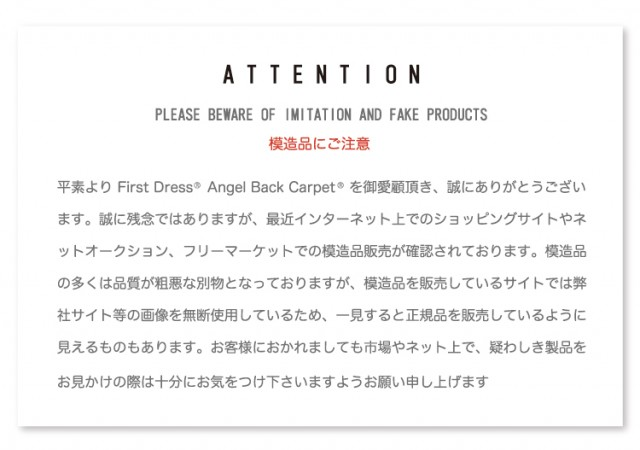 itempage-fd021-attention1