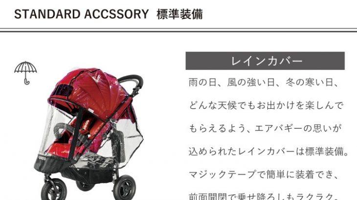 赤ちゃんのマスクは、家にあるベビーカー用品を代用!