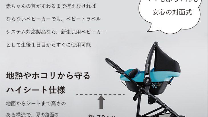 カーシェアにおすすめのチャイルドシートは、ベビーカーとしても使える!