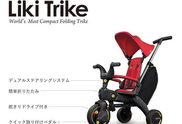 【購入者口コミまとめ】1~2歳プレゼントに人気!折りたたみ可能なかじとり三輪車が選ばれる理由